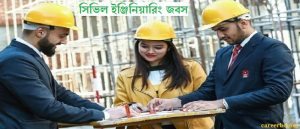 civil engineering jobs – পদ্মা অয়েল এ নিয়োগ