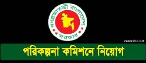 Planning commission job circular